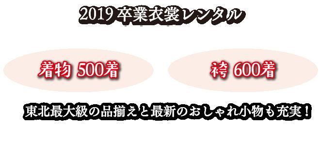 2019卒業レンタル