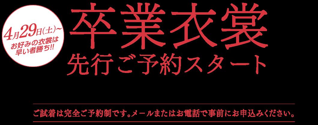 卒業衣裳レンタル ご予約受付中