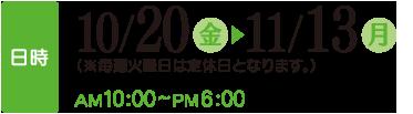 【時間】AM10:00〜PM6:00