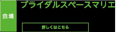 【会場】マリエ イヤタカ店