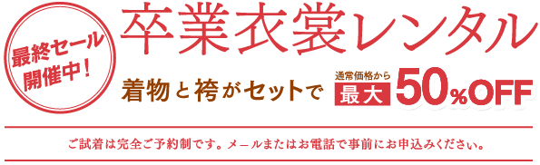 卒業衣裳レンタル