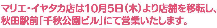 マリエい・イヤタカ店は10月5日(木)より店舗を移転し、秋田駅前「千秋公園ビル」にて営業いたします。