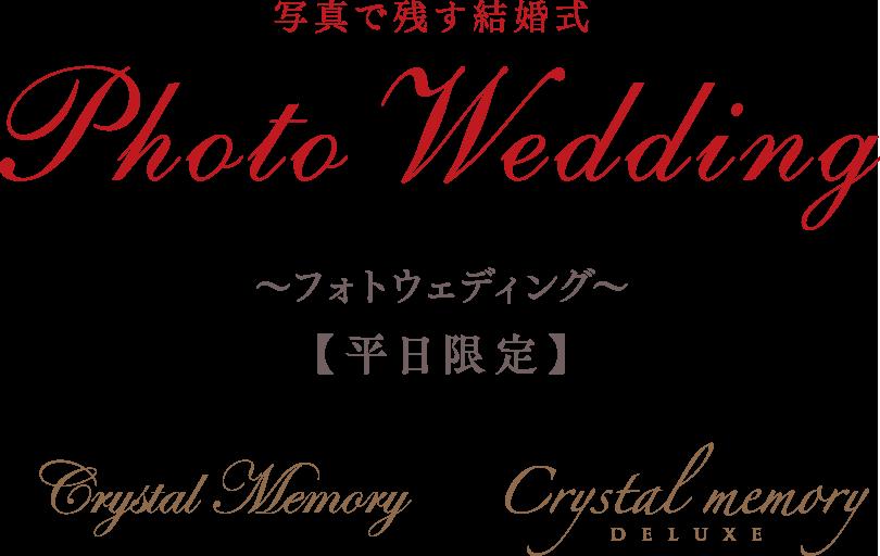 写真で残す結婚式フォトウェディング