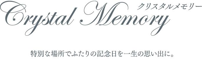 クリスタルメモリー   特別な場所でふたりの記念日を一生の思い出に。