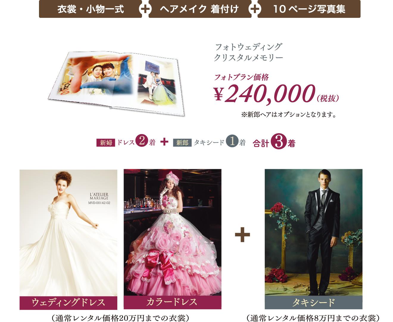 フォトプラン価格 ¥240,000(税抜)