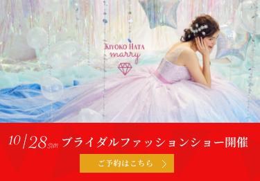 10月28日(日)ブライダルファッションショー開催