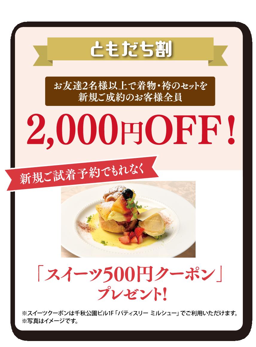 友達割りでスイーツ500円クーポンプレゼント!