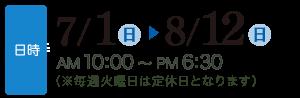 【時間】AM10:00〜PM6:30