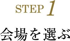 STEP1 会場を選ぶ